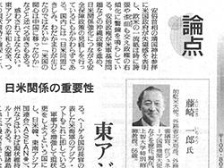 読売新聞「論点」に掲載