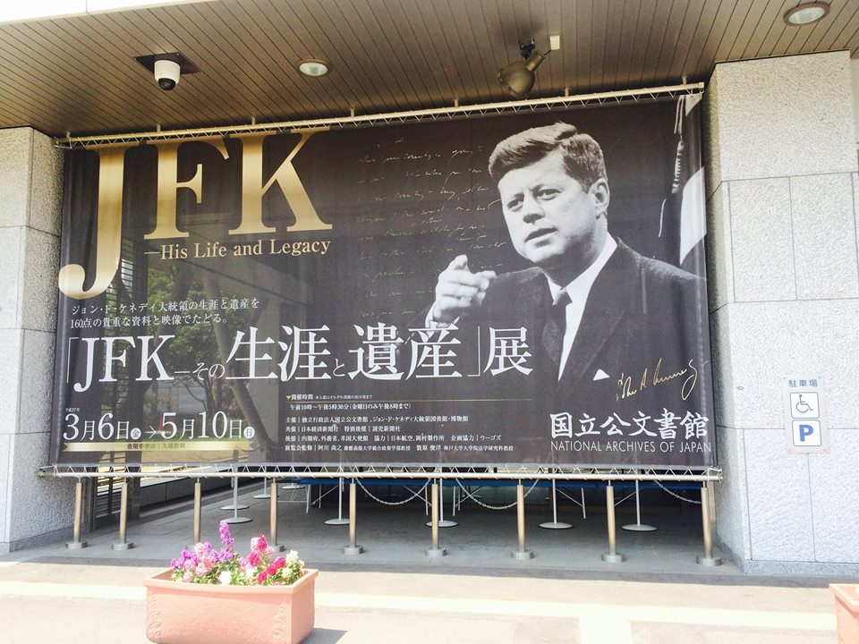 "The AJS special event for the National Archives of Japan's exhibit ""JFK: His Life and Legacy"""