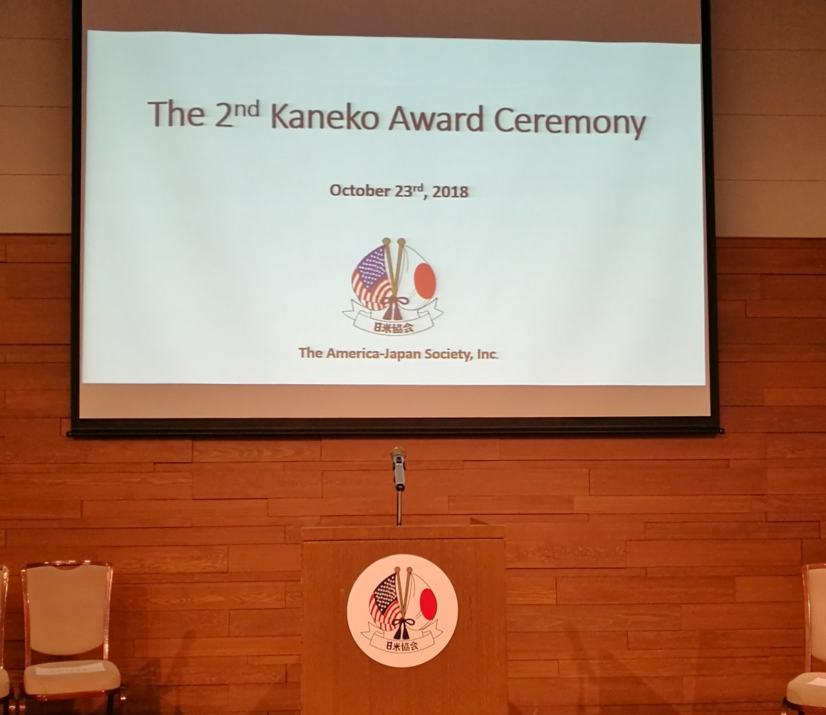 The Second Kaneko Award Ceremony