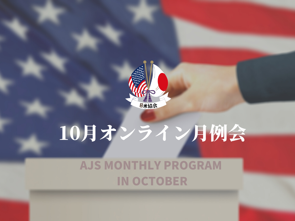 "AJS Monthly Lecture Program ""US Presidential Election and Diplomacy between the US and Japan"""