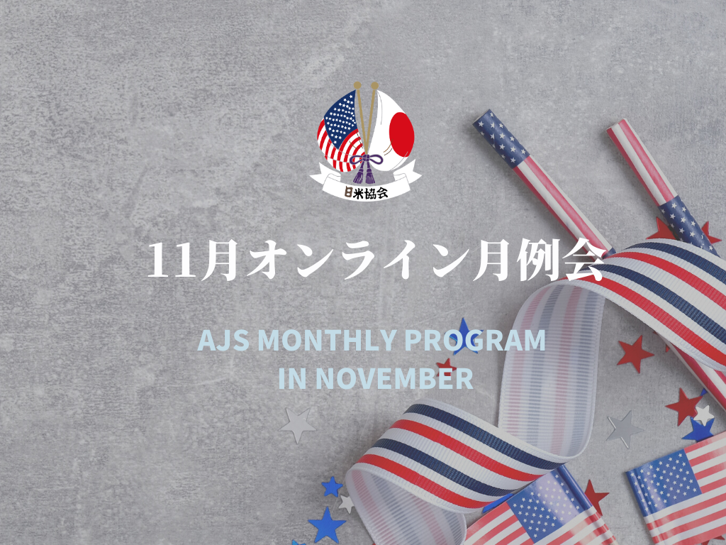 "AJS Monthly Lecture Program:""US, Japan and China after the US Presidential Election"""