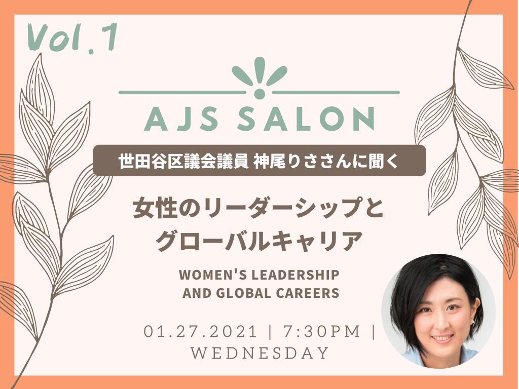 AJSサロン vol.1 「世田谷区議会議員神尾りささんに聞く 女性のリーダーシップとグローバルキャリア」