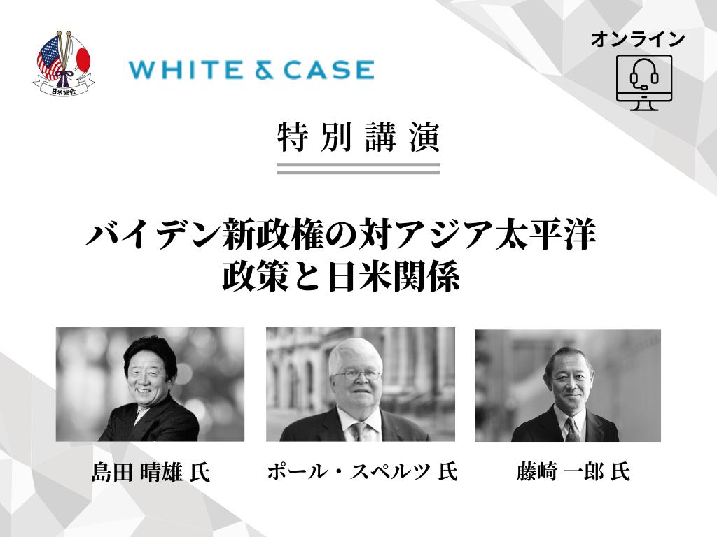 White & Case x AJS 特別講演「バイデン新政権の対アジア太平洋政策と日米関係」