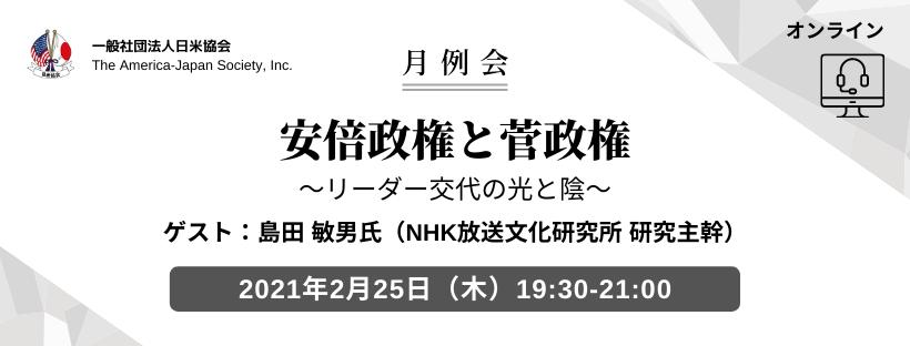 AJS 月例会 バナー (13)