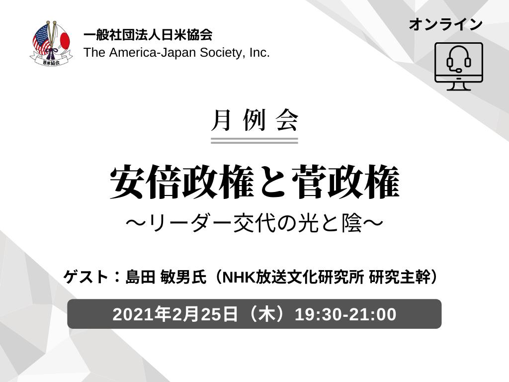 2月月例会 対談「安倍政権と菅政権」~リーダー交代の光と陰~