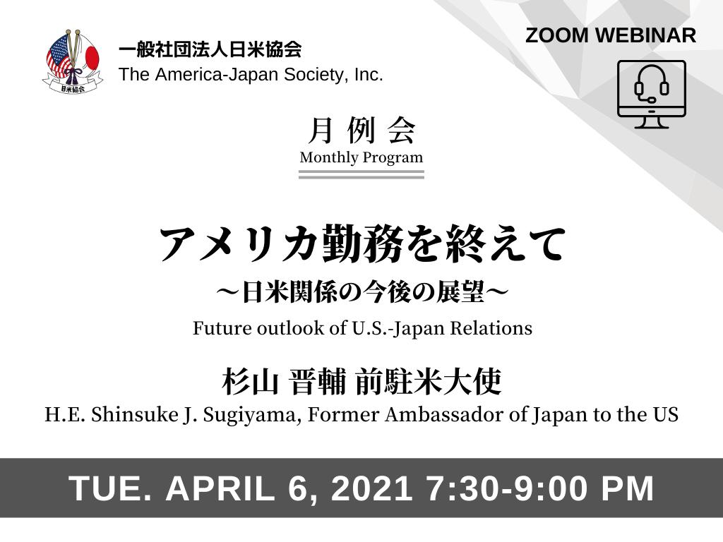 日米協会4月月例会 杉山晋輔前駐米大使 対談「アメリカ勤務を終えて」~日米関係の今後の展開~