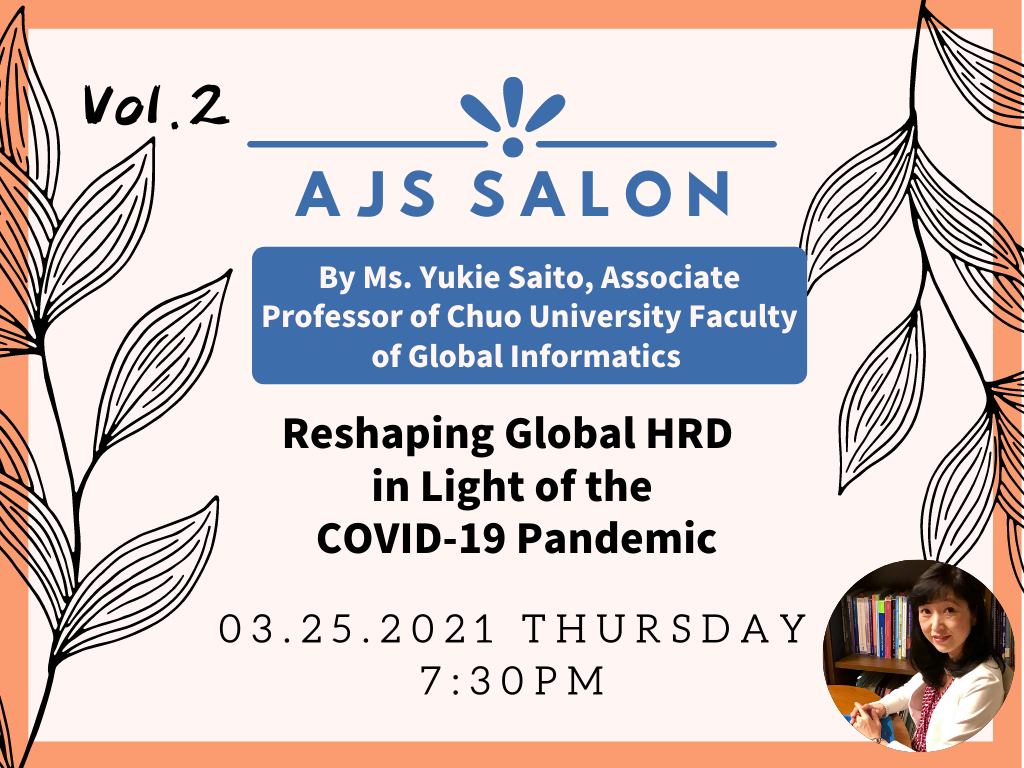 AJS Salon vol.2 Reshaping Global HRD in Light of the COVID-19