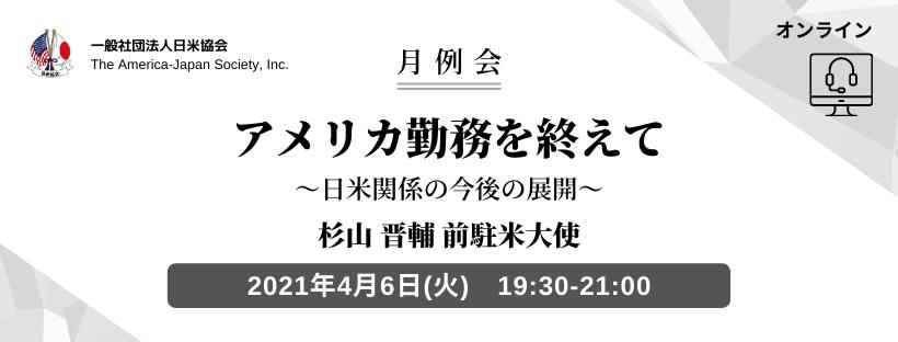 AJS 月例会 バナー (18)