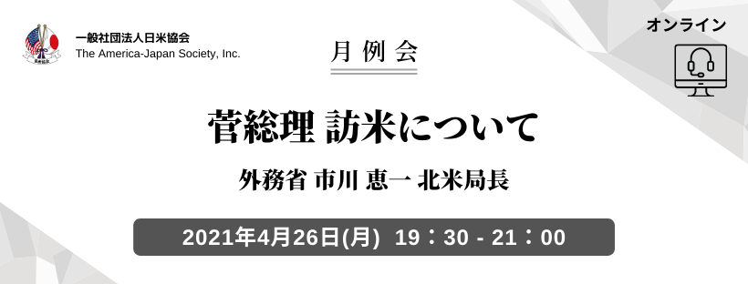 AJS 月例会 バナー (3)