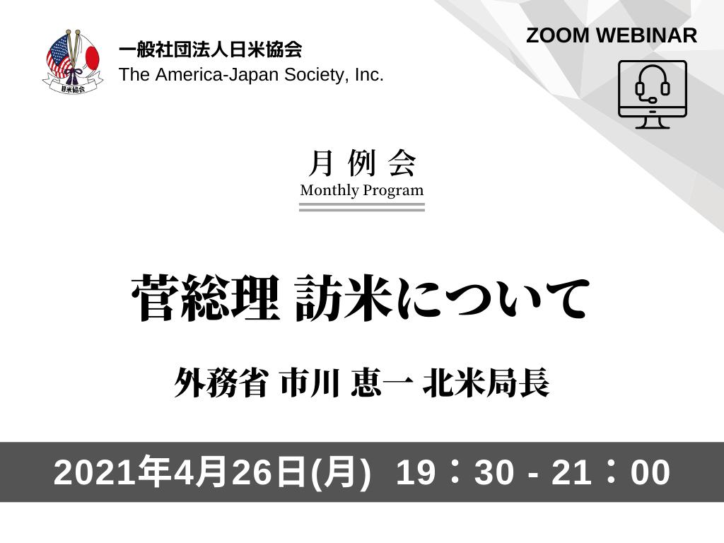 日米協会月例会 「菅総理 訪米について」外務省 市川恵一北米局長